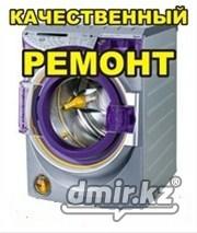 Ремонт стиральных машин в Алматы(без выходных)87015004482 3287627
