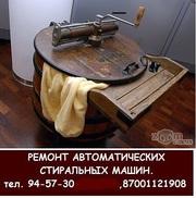 Ремонт автоматических стиральных машин !